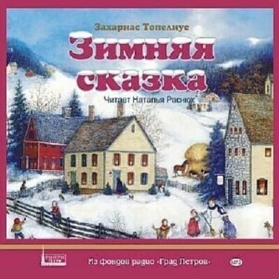Топелиус З. Зимняя сказка. 1CD