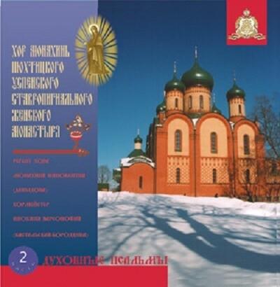 Хор монахинь Пюхтицкого монастыря -2 Духовные псальмы. 1CD