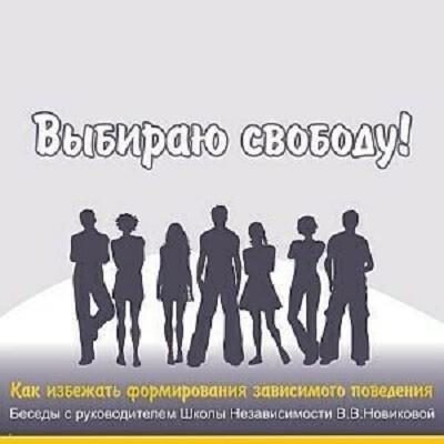Я выбираю свободу! Школа независимости В.В. Новиковой. 1CD