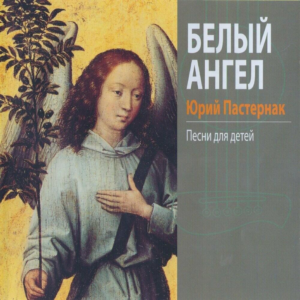 "CD. Юрий Пастернак - ""Белый Ангел"""