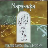 "CD. Юрий Пастернак - ""Единорог"""