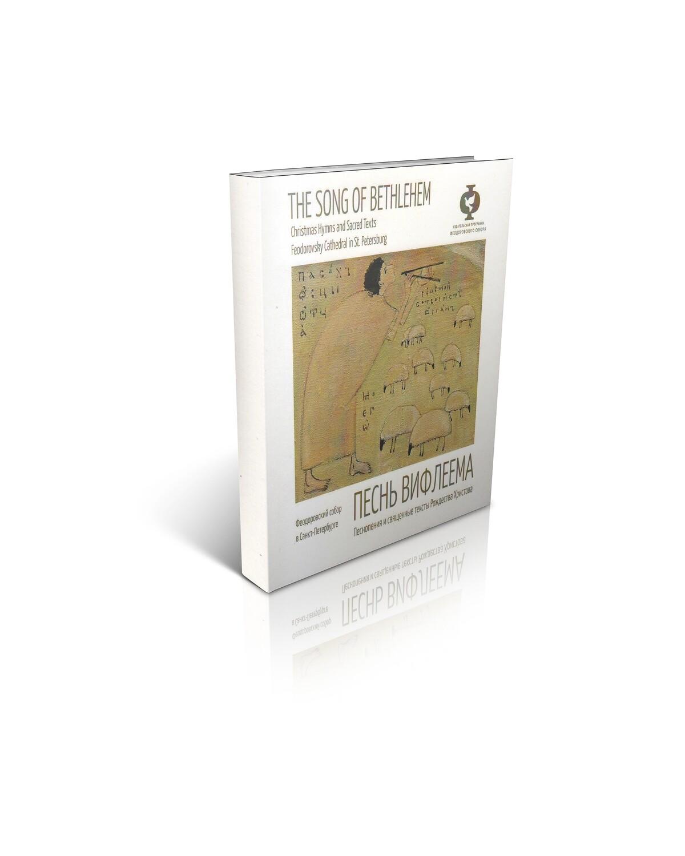 Двойной компакт-диск «ПЕСНЬ ВИФЛЕЕМА. Песнопения и священные тесты Рождества Христова».