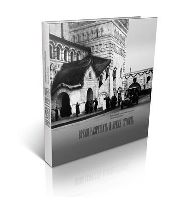 Время разрушать и время строить. Книга по истории Феодоровского собора