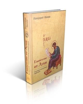 Архимандрит Ианнуарий (Ивлиев). Евангелие от Луки. Богословско-экзегетический комментарий.