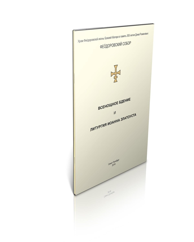 «Всенощное бдение и Литургия Иоанна Златоуста»