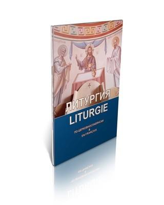 Литургия святого Иоанна Златоуста. Параллельные церковнославянский и французский тексты La liturgie de saint Jean Chrysostome