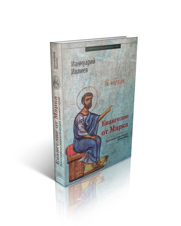 Архимандрит Ианнуарий (Ивлиев). Евангелие от Марка. Богословско-экзегетический комментарий.