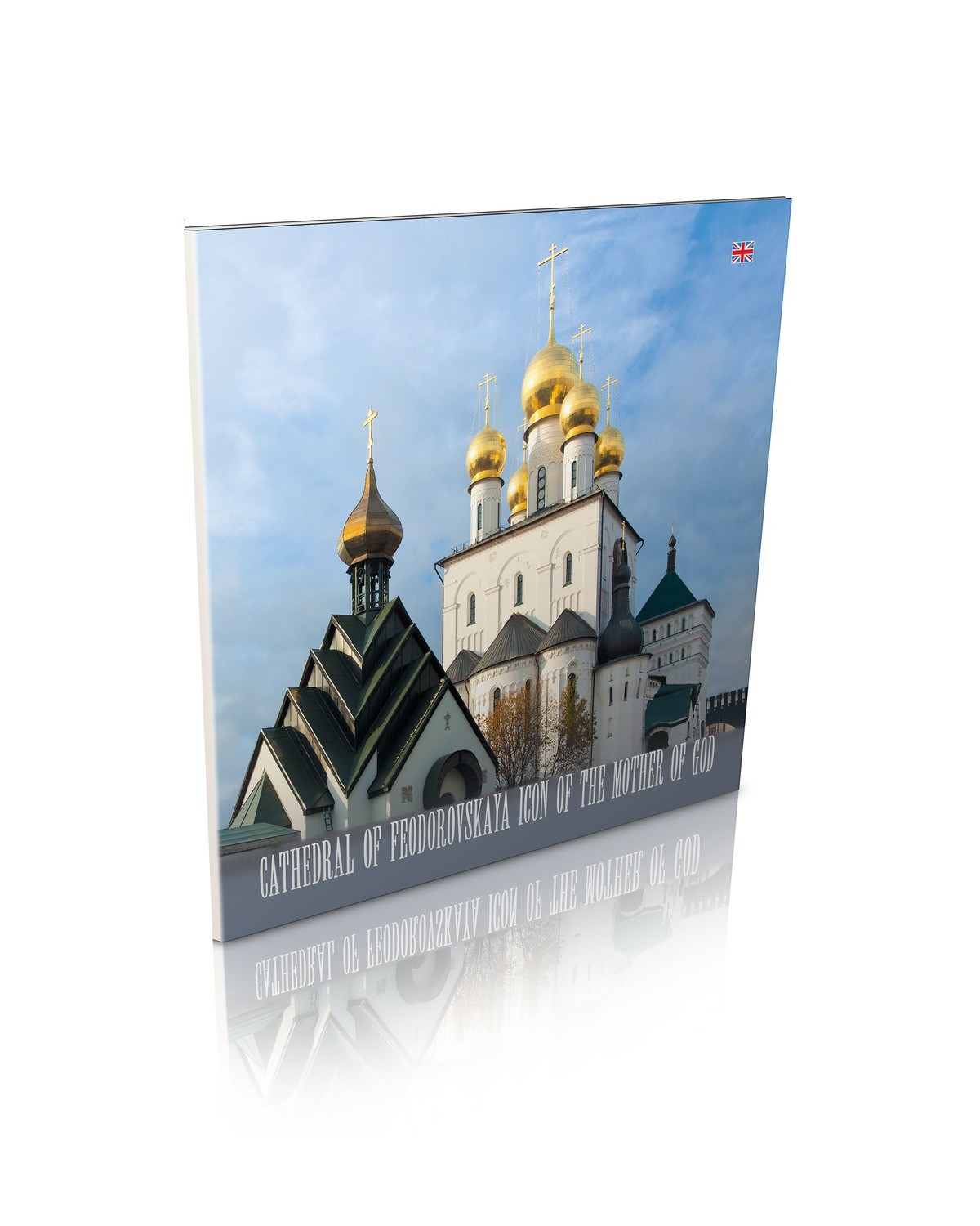 Cathedral of Feodorovskaya Icon of the Mother of God