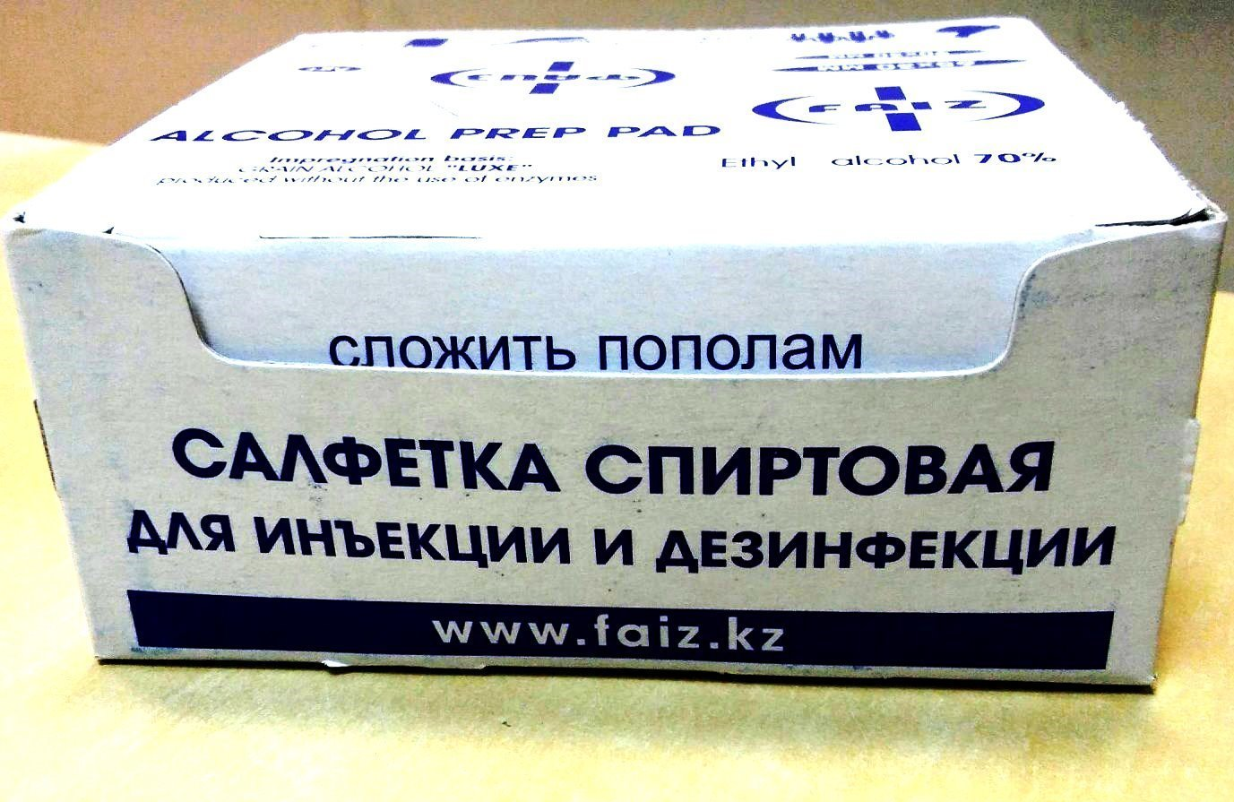 Салфетки проспиртованные, 10см х 6см, 100 шт.