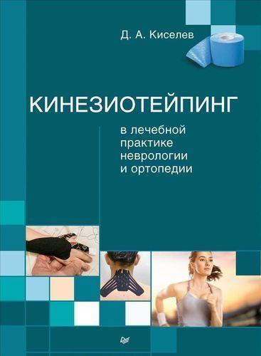 Книга, Кинезиотейпинг в лечебной практике неврологии и ортопедии, Дмитрий Киселев