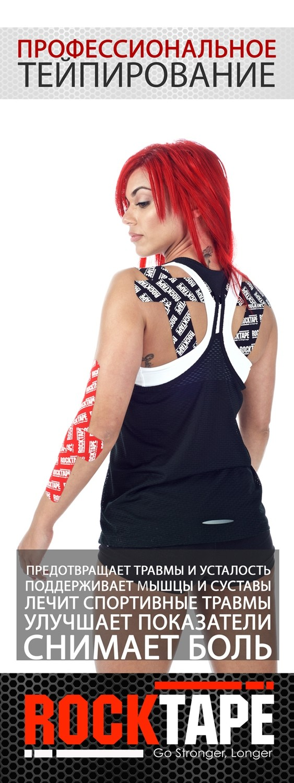 X - banner Rocktape girl, 160х60 см