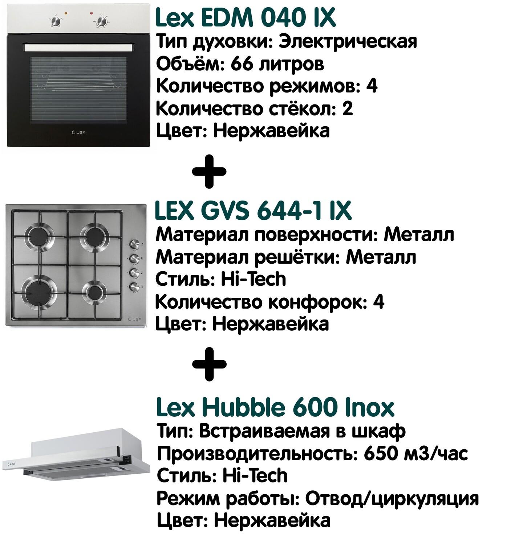 Комплект LEX