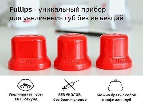 Плампер для губ Fullips 50305