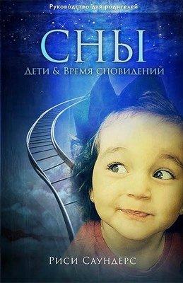 Книга «Сны. Дети & Время сновидений» Автор: Риси Саундерс