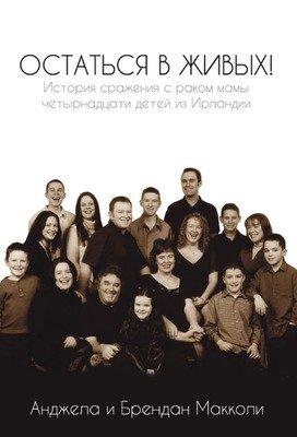Книга «Остаться в живых» Авторы: Анджела и Брендан Макколи
