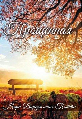 Книга «Прощенная» Автор: Мэри Вирджиния Петти