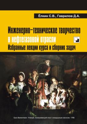 КНИГА: Ёлкин С.В., Гаврилов Д.А. «Инженерно-техническое творчество в нефтегазовой отрасли»