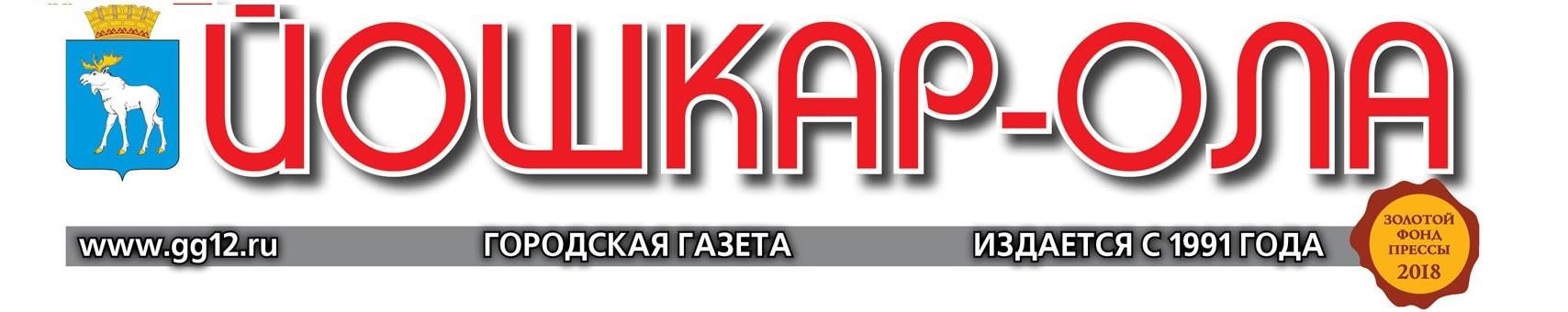 """Подписка на доступ к электронной версии газеты """"Йошкар-Ола"""" (вт., ср.) на сайте gg12.ru на 6 мес. 00000"""