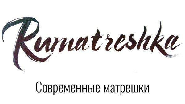Rumatreshka