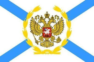Флаг ВМФ РФ
