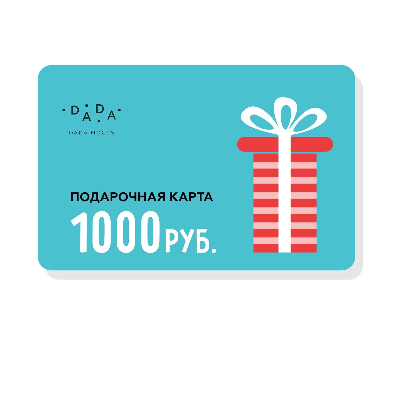 Электронный подарочный сертификат (номинал можно выбрать любой)