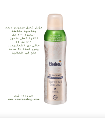 B102 Supreme Dream Deodorant 24H without AL 200ml معطر سوبريم دريم