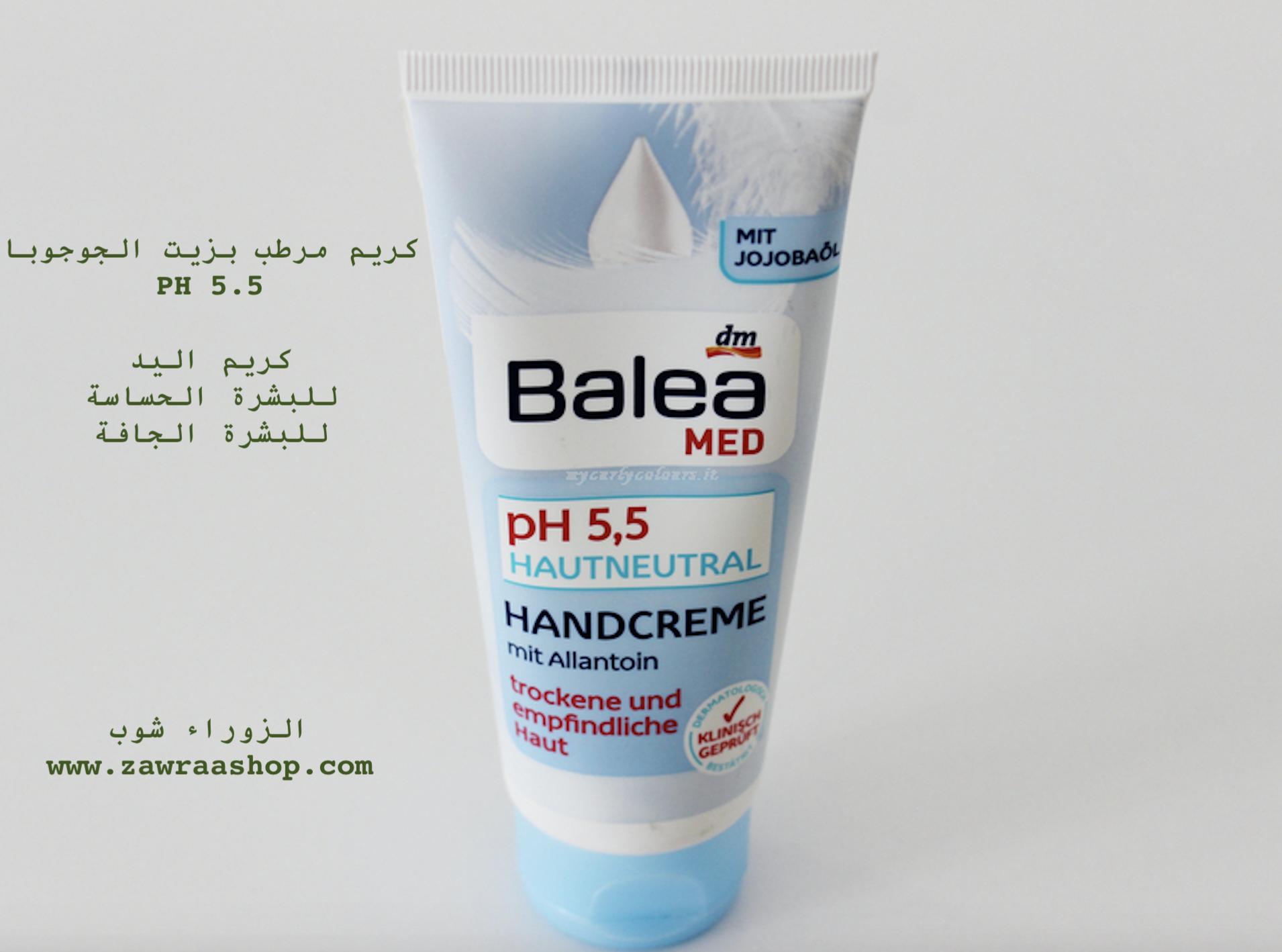 B203 ph 5,5 hautneutral handcreme 100ml كريم يد 00423