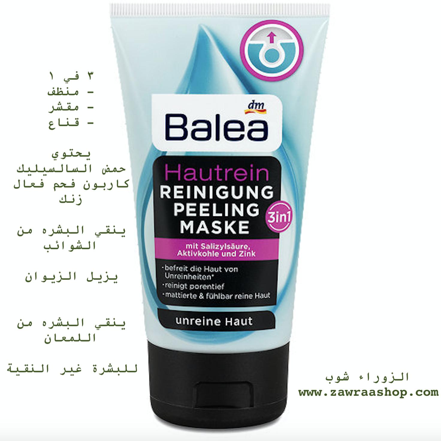 B301 Hautrein reinigung peeling maske 3in1 150ml غسول وجه ٣ في ١ فحمي 00424