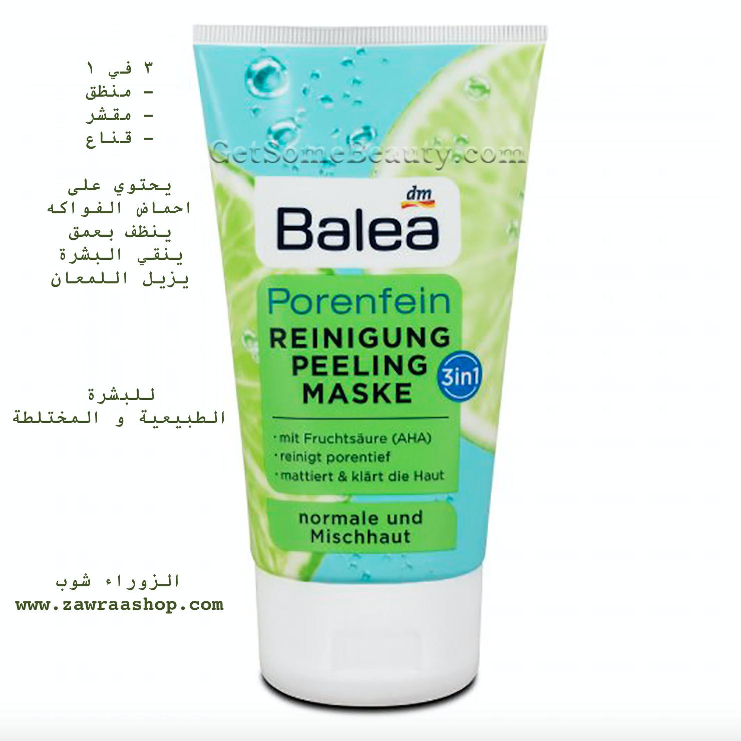 B302 porenfein reinigung peeling maske 3in1 150ml غسول و مقشر و قناع 00425