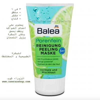 B302 porenfein reinigung peeling maske 3in1 150ml غسول و مقشر و قناع