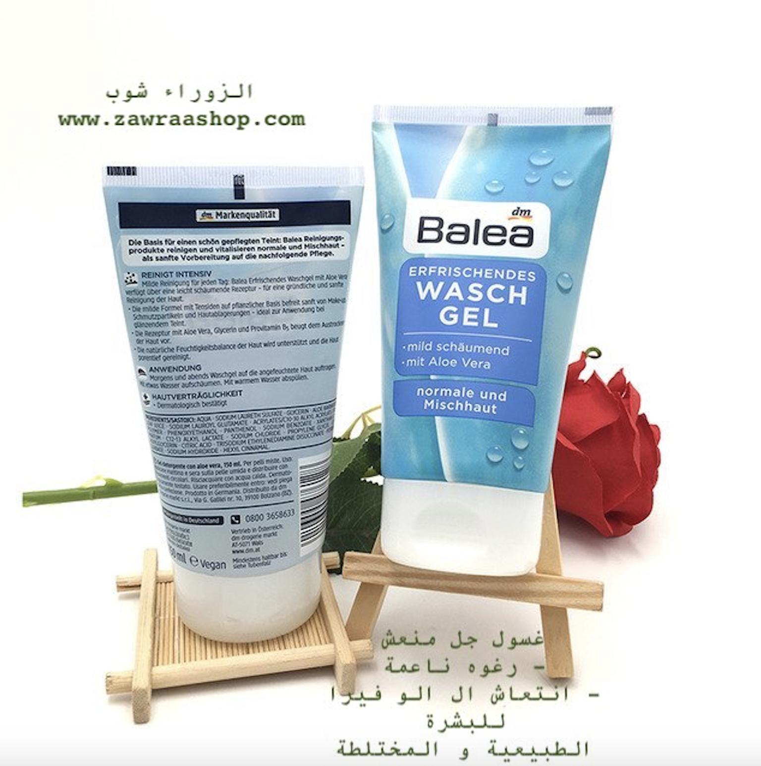 B303 erfrischendes wasch gel 150ml غسول جل منعش 00426