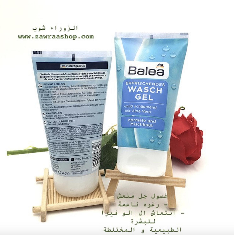 B303 erfrischendes wasch gel 150ml غسول جل منعش