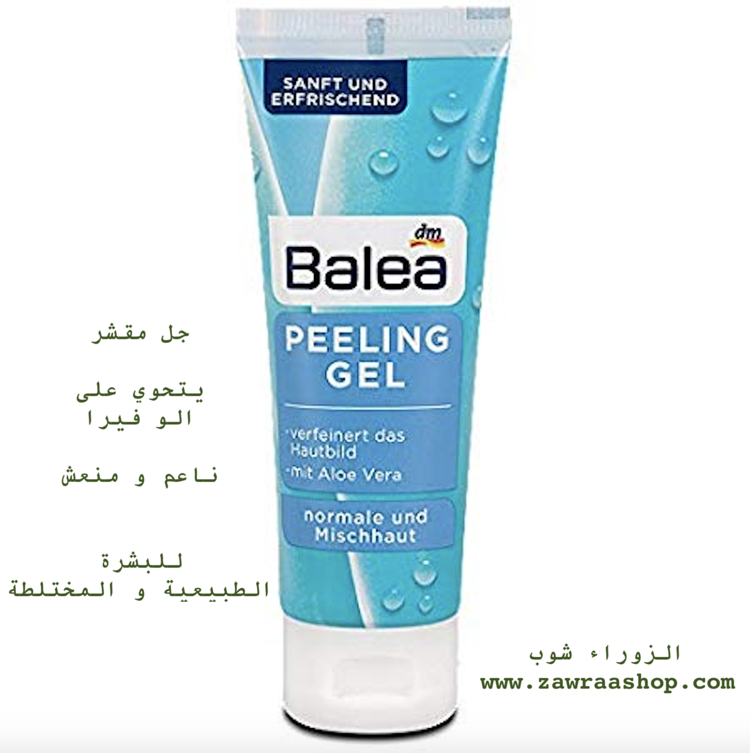 B304 peeling gel 75ml مقشر وجه جل 00427