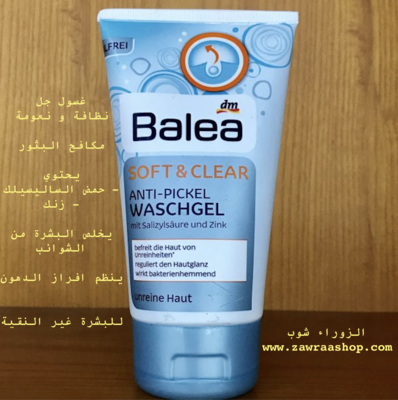 B305 soft & clear anti-pickel waschgel 150ml غسول وجه E
