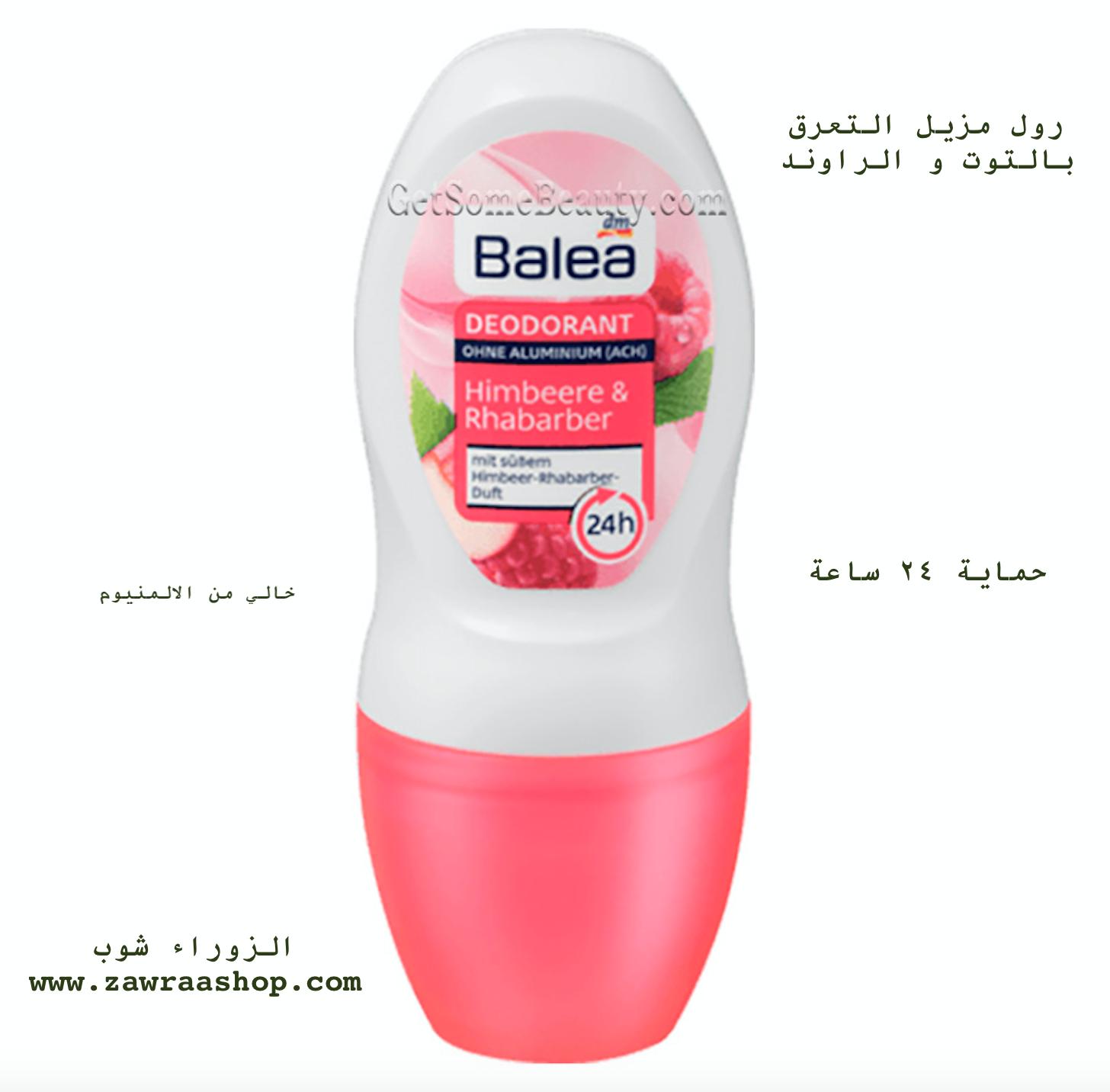 B109 deodorant himbeere & Rhabarber 50ml معطر رول 00435