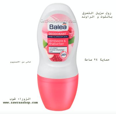 B109 deodorant himbeere & Rhabarber 50ml معطر رول