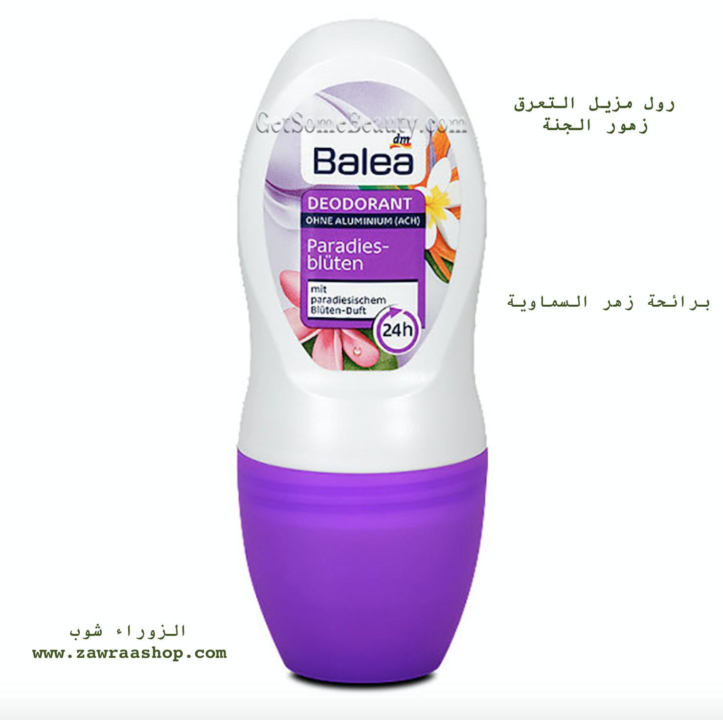 B111 deodorant paradies-bluten معطر رول 00437