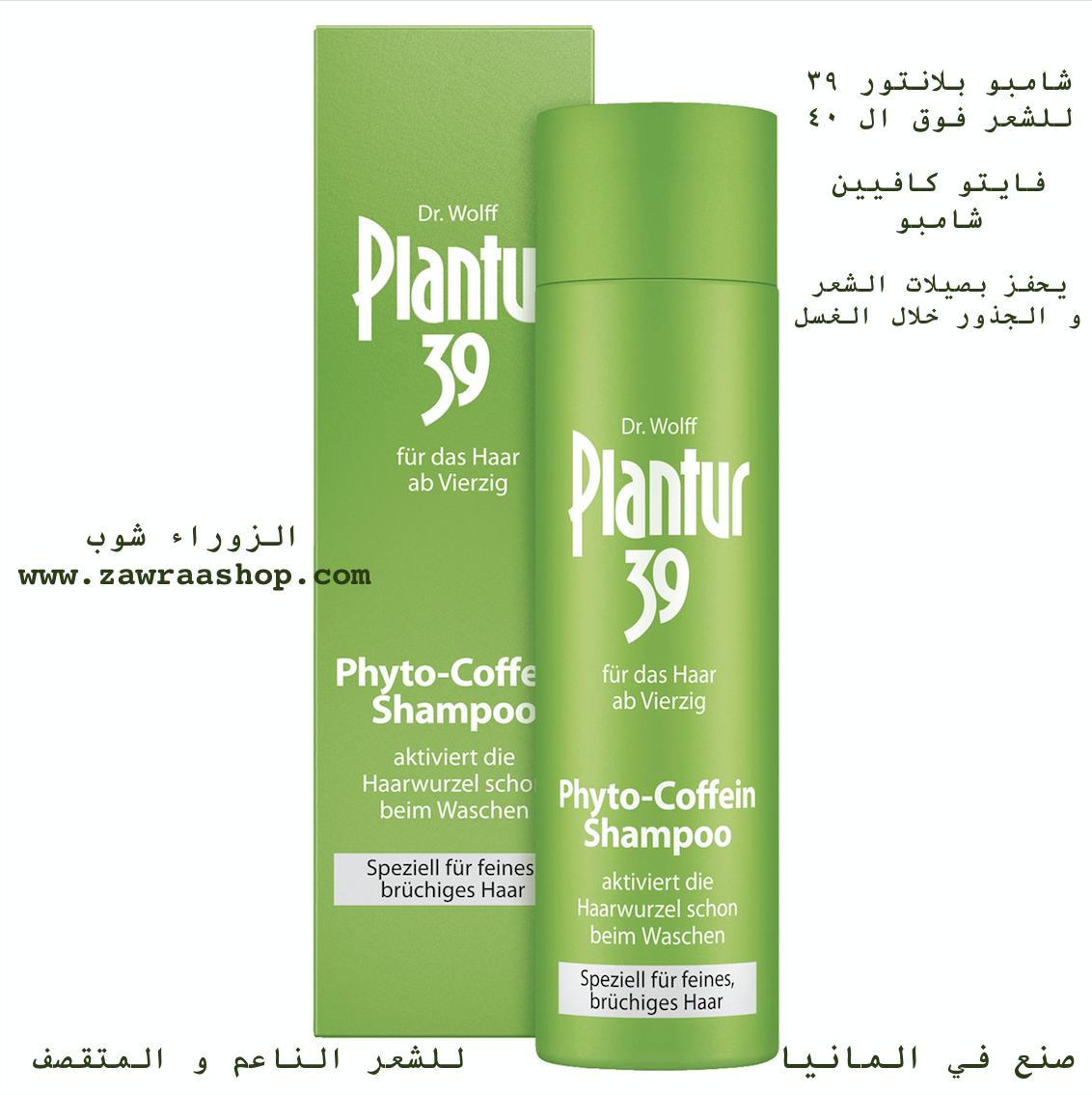 B402 Plantur 39 Phyto-Caffeine shampoo 250ml شامبو بلانتور الالماني