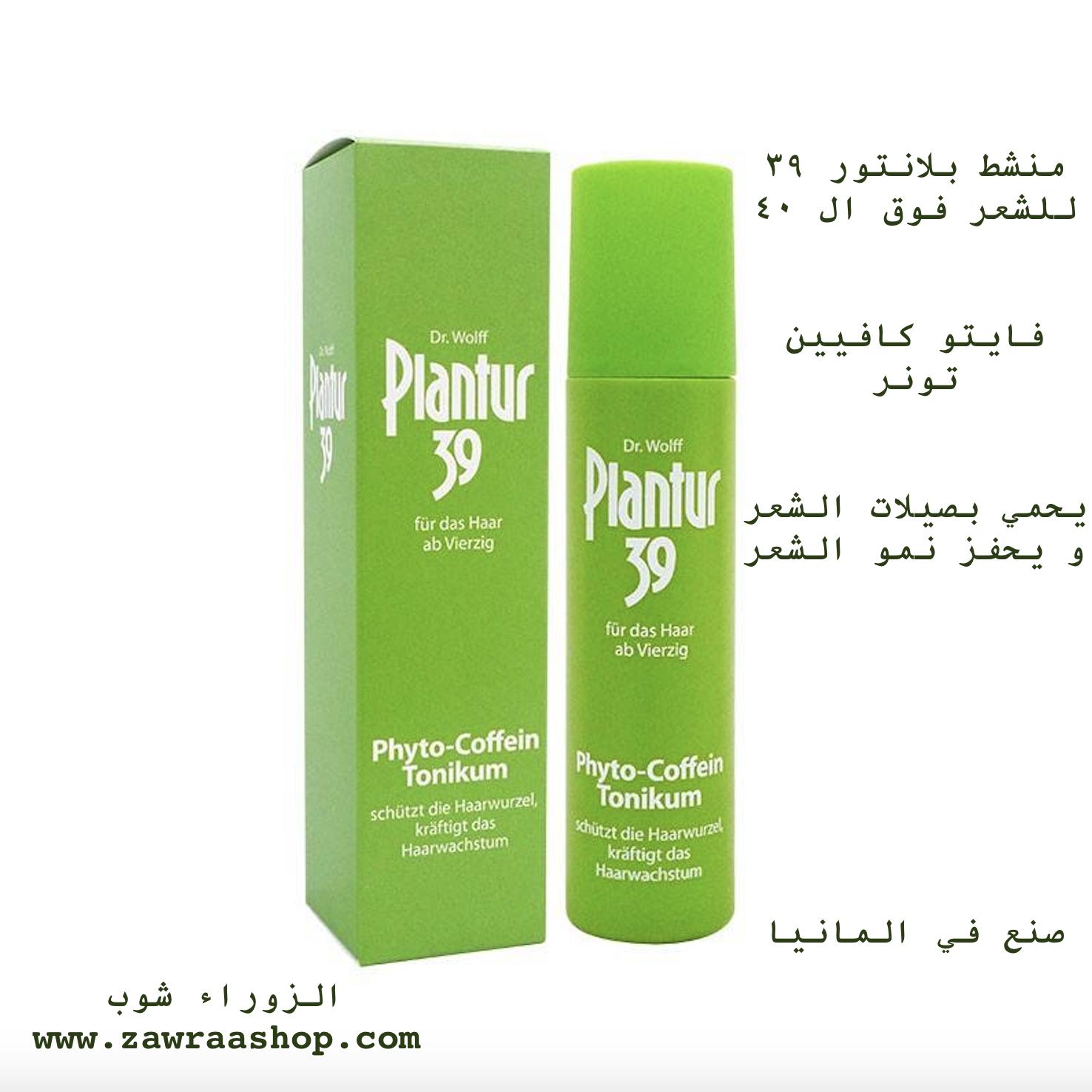 B403 plantur 39 phyto-coffein tonikum 200ml سائل بلانتور المحفز الالماني 00441