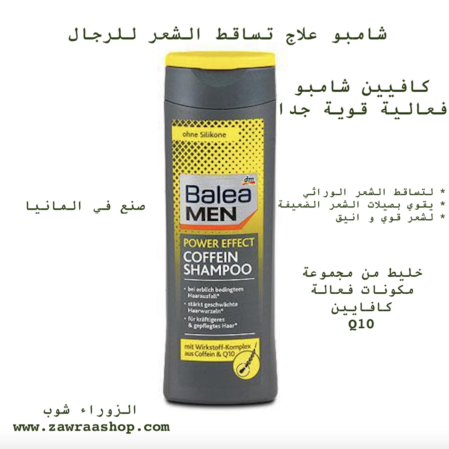 B404 men Coffein Shampoo 250ml شامبو رجالي ضد التساقط