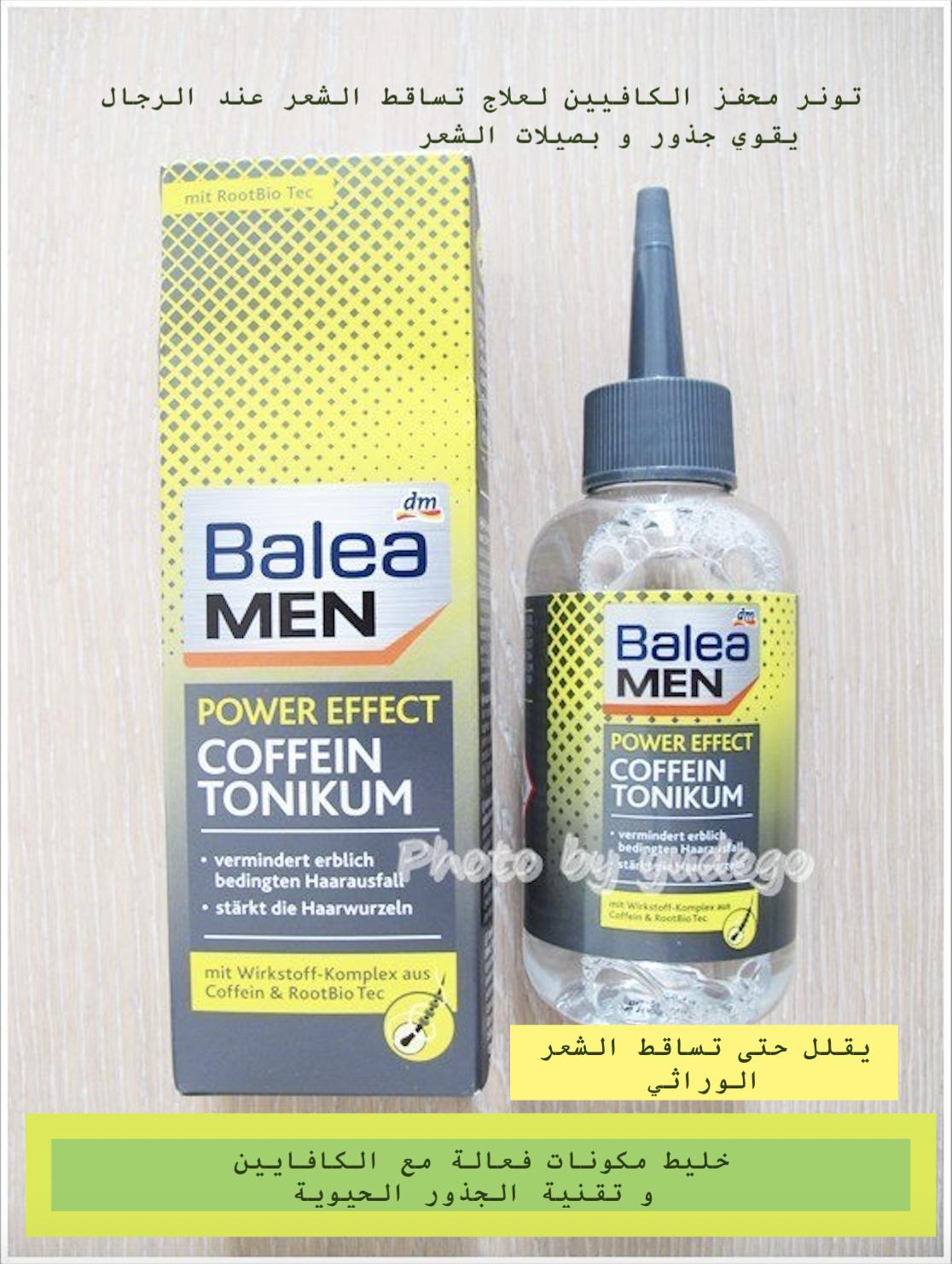 B405 men power effect coffein tonikum 150ml سائل باليه المحفز 00443