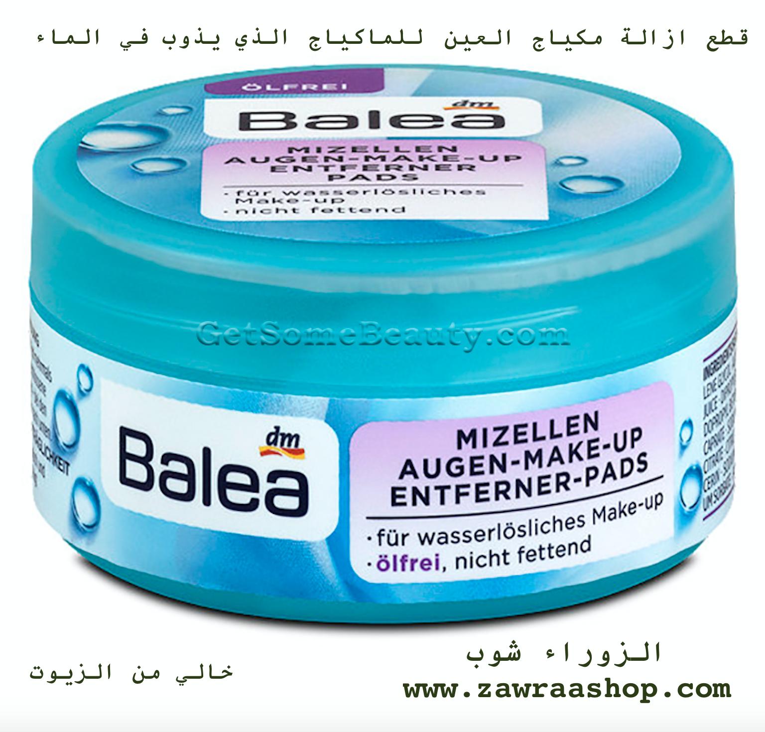 B502 olfrei mizellen augen make up entferner pads مزيل مكياج عيون شرائح خالي من الزيوت 00445