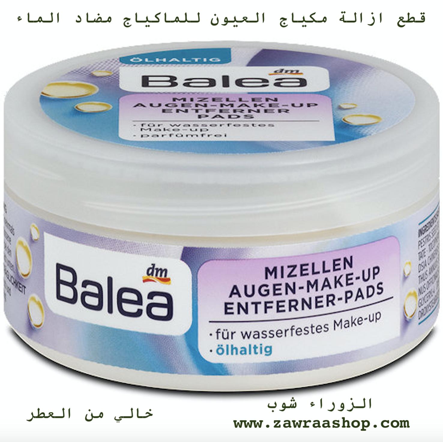 B503 mizellen augen make up entferner pads olhaltig مزيل ماكياج عيون شرائح 00446