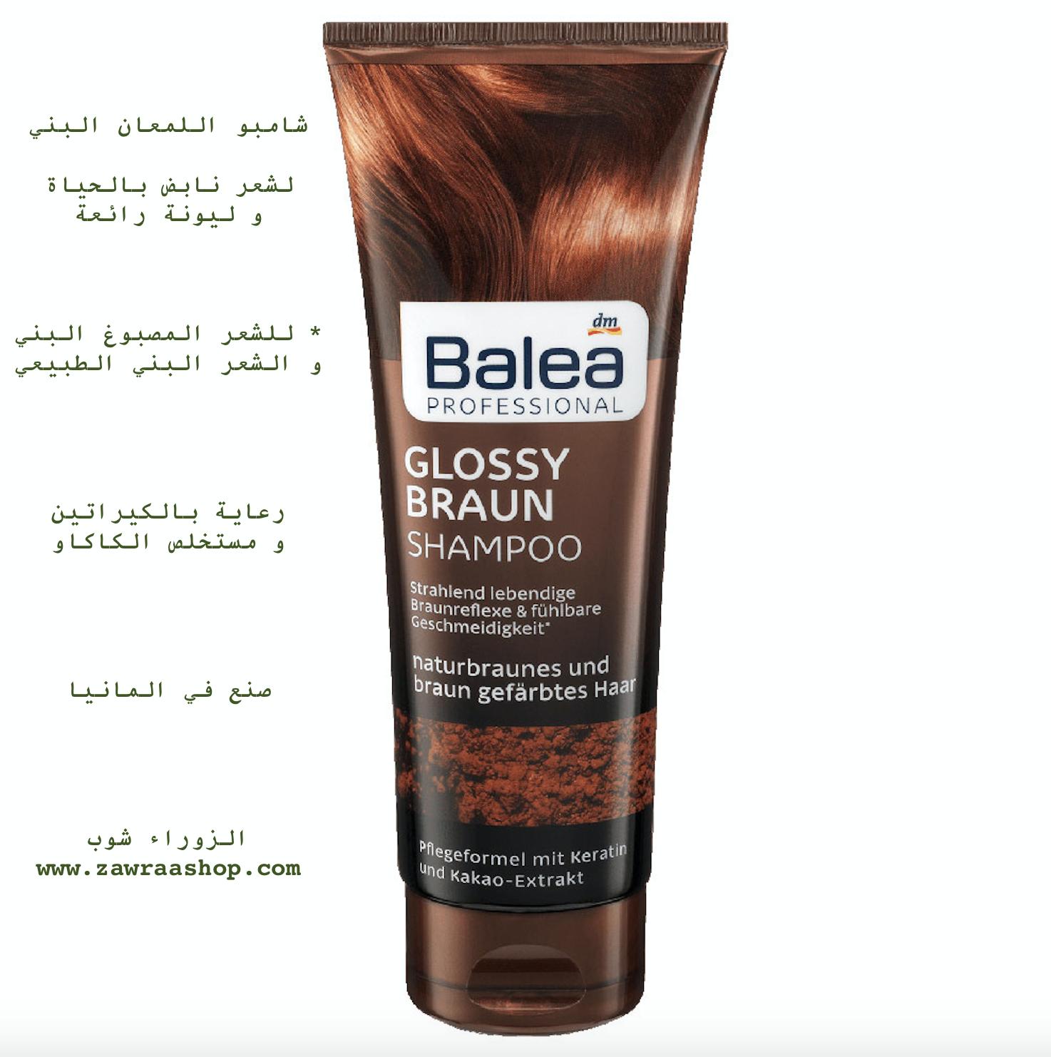 B408 glossy braun shampoo شامبو عصارة ٢٥٠ نل للشعر البني الحريري 00448