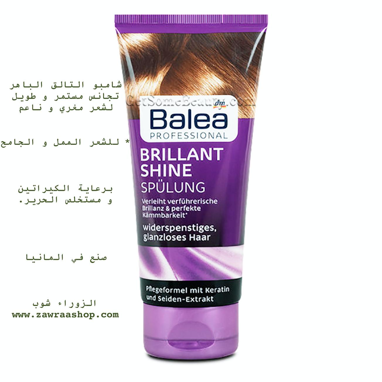 B410 brillant shine shampoo شامبو عصارة ٢٥٠ مل لشعر لماع و براق 00449