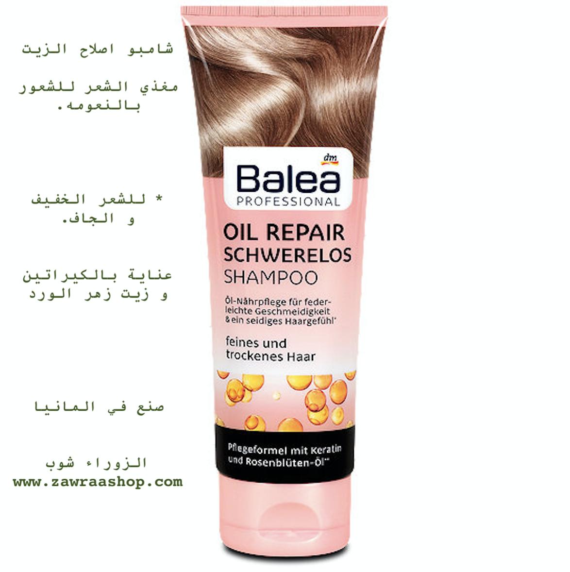 B407 oil repair schwerelos shampoo شامبو عصارة ٢٥٠ مل للشعر التالف 00450