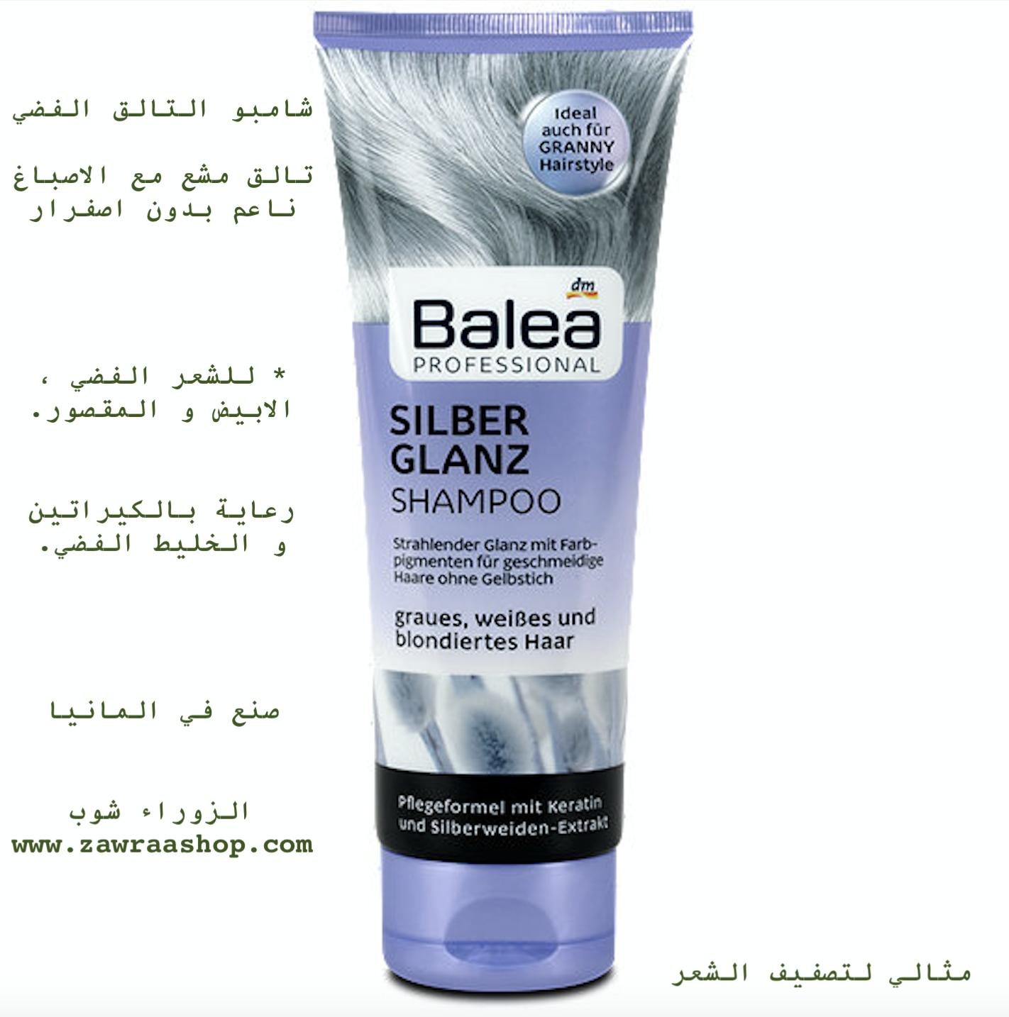B406 silber glanz shampoo شامبو عصارة للشعر الفضي 00453