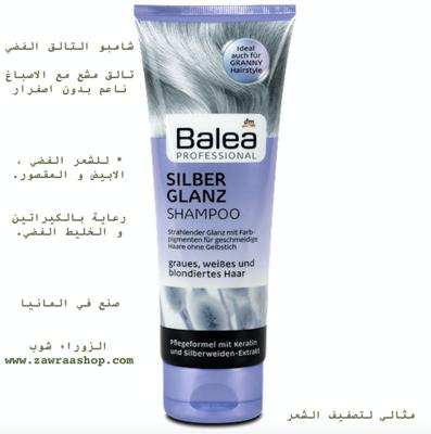B406 silber glanz shampoo شامبو عصارة للشعر الفضي