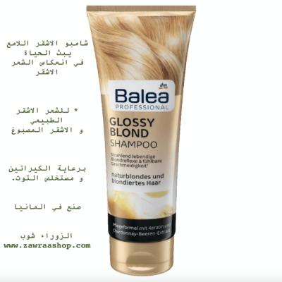 B412 glossy blond shampoo شامبو عصارة ٢٥٠ مل للشعر الاشقر