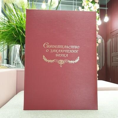 Обложка для свидетельства о заключении брака